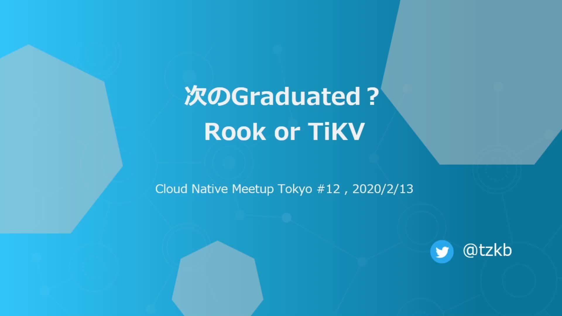 次のGraduated?Rook or TiKV